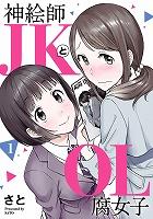 神絵師JKとOL腐女子 1(ヒーローズコミックス ふらっと)