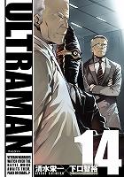 ULTRAMAN14(ヒーローズコミックス)