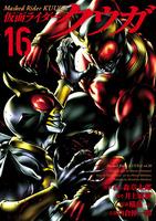 仮面ライダークウガ16(ヒーローズコミックス)