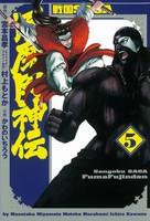 戦国SAGA 風魔風神伝5(ヒーローズコミックス)