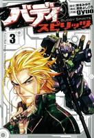 バディスピリッツ3(ヒーローズコミックス)