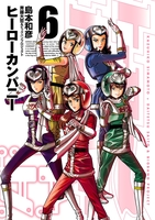 ヒーローカンパニー6(ヒーローズコミックス)