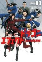 ドラゴンエフェクト 坂本龍馬異聞3(ヒーローズコミックス)
