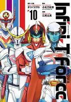 Infini-T Force10 未来の描線(ヒーローズコミックス)