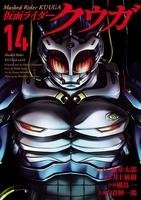 仮面ライダークウガ14(ヒーローズコミックス)