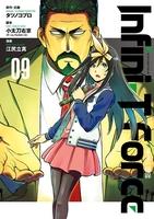 Infini-T Force9 未来の描線(ヒーローズコミックス)