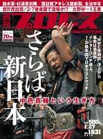 週刊プロレス 2016年 1/27号 No.1831