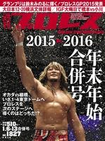 週刊プロレス 2016年 1/6&13合併号 No.1827