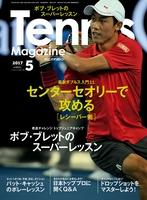 月刊テニスマガジン 2017年5月号