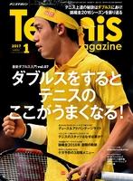 月刊テニスマガジン 2017年1月号