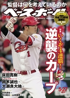 週刊ベースボール 2019年 5/27号
