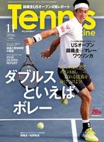 月刊テニスマガジン 2016年11月号