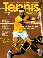 月刊テニスマガジン 2018年7月号