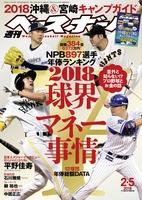 週刊ベースボール 2018年 2/5号