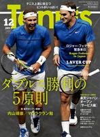 月刊テニスマガジン 2017年12月号
