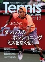 月刊テニスマガジン 2016年12月号