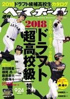 週刊ベースボール 2018年 9/24号