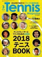 月刊テニスマガジン 2018年3月号