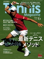 月刊テニスマガジン 2016年6月号