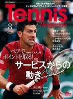 月刊テニスマガジン 2016年8月号