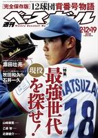 週刊ベースボール 2018年 2/12・19日合併号