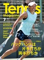 月刊テニスマガジン 2017年7月号