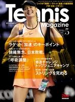 月刊テニスマガジン 2016年5月号