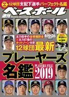 週刊ベースボール 2019年 8/19・26合併号