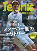 月刊テニスマガジン 2016年9月号
