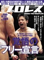 週刊プロレス 2015年 10/21号 No.1815