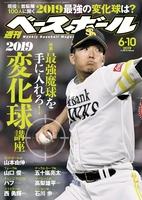 週刊ベースボール 2019年 6/10号