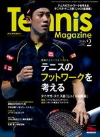 月刊テニスマガジン 2016年2月号