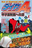 ダイヤのA act2 甲子園制覇への道