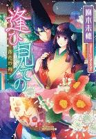 『逢ひ見ての ~落花の褥~』の電子書籍