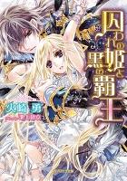 『囚われの姫と黒の覇王』の電子書籍