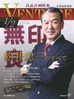 企業家倶楽部 2014年1/2月合併号