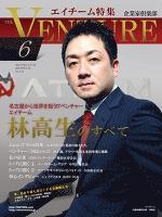 企業家倶楽部 2014年6月号