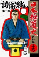 日本極道史~昭和編 第十六巻 誇り高き戦い 第一部
