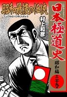日本極道史~昭和編 第二十九巻 昭和最後の任侠