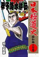 日本極道史~昭和編 第二十五巻 「伊予路水滸伝」第一部
