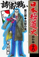 日本極道史~昭和編 第十八巻 誇り高き戦い 第三部/出獄の嵐