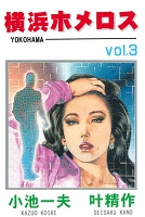 横浜ホメロス3