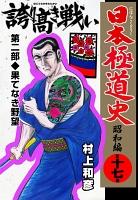 日本極道史~昭和編 第十七巻 誇り高き戦い 第二部/果てなき欲望