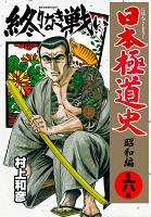 日本極道史~昭和編 第六巻 終りなき戦い