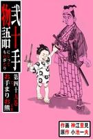 弐十手物語49 お手まりお熊(おてまりおくま)