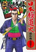 日本極道史~昭和編 第三十巻 「仁義の絶叫」第一部