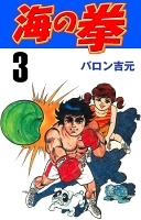 海の拳 3