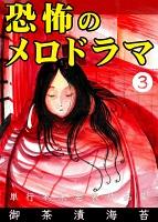 恐怖のメロドラマ 3