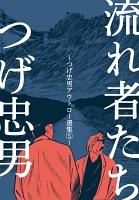 流れ者たち~つげ忠男アウトロー選集5~