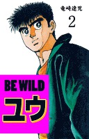 BE WILD ユウ 2